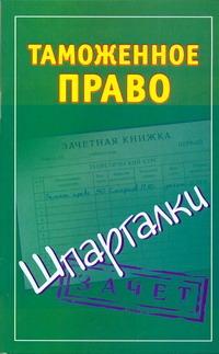 Дмитриева А. - Таможенное право. Шпаргалки обложка книги