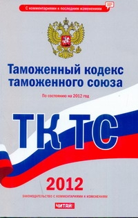 Таможенный кодекс таможенного союза с изменениями и дополнениями на 2012 год обложка книги