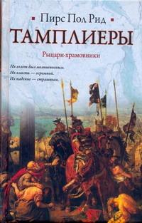 Рид П. - Тамплиеры обложка книги