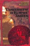 Филлипс Г. - Тамплиеры и Ковчег  Завета обложка книги