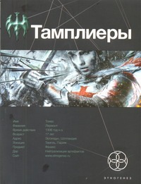 Сазонов Юрий - Тамплиеры. Книга первая. Рыцарь Феникса обложка книги