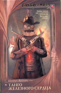 Врочек Шимун - Танго железного сердца обложка книги