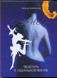 Танец - твой путь к идеальной фигуре Бленфорд Натали