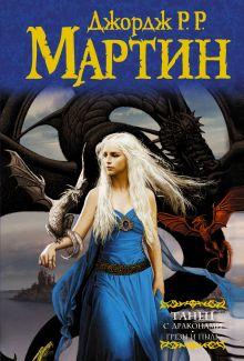 Мартин Д. - Танец с драконами. Грезы и пыль обложка книги
