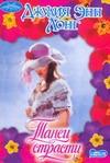 Лонг Джулия Энн - Танец страсти обложка книги