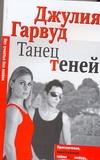 Гарвуд Д. - Танец теней' обложка книги