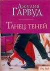 Танец теней обложка книги