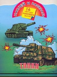 Мельник Леонид - Танки обложка книги