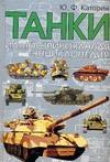 Каторин Ю.Ф. - Танки обложка книги