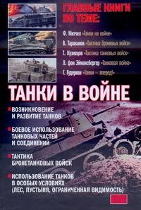 - Танки в войне обложка книги