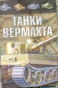 Ликсо В.В. - Танки Вермахта обложка книги