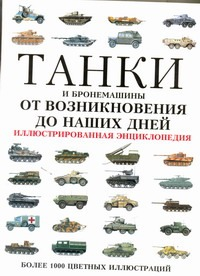 Танки и бронемашины от возникновения до наших дней Герцен Борис Тимофеевич