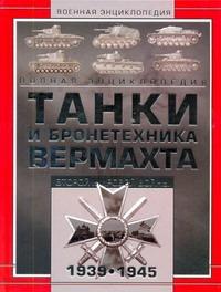 - Танки и бронетехника Вермахта Второй мировой войны, 1939-1945 обложка книги