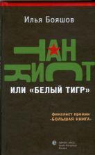 Бояшов И. В. - Танкист или Белый тигр' обложка книги