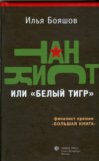 Бояшов И. В. - Танкист или Белый тигр обложка книги