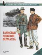 Уиндроу М. - Танковые дивизии вермахта' обложка книги