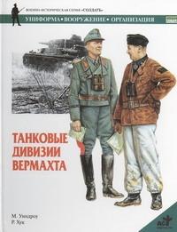 Уиндроу М. - Танковые дивизии вермахта обложка книги