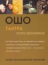 Ошо - Тантра: путь принятия обложка книги