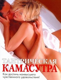 Розанова - Тантрическая камасутра обложка книги