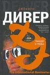 Дивер Д. - Танцор у гроба обложка книги