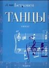 Бетховен Л.ван - Танцы для фортепиано обложка книги