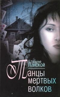 Ланской Георгий - Танцы мертвых волков обложка книги