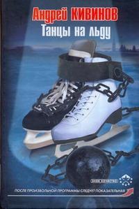 Кивинов А. - Танцы на льду обложка книги