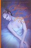Рождественская Н. - Танцы с Анной Клочковой обложка книги
