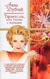 Тарантелла,  или Танцы с пауками; Концерт; Дама в лодке; Спящая Анжель