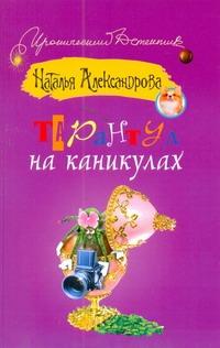 Александрова Наталья - Тарантул на каникулах обложка книги
