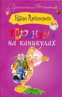 Тарантул на каникулах Александрова Наталья