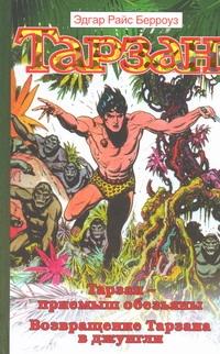 Берроуз Э.Р. - Тарзан - приемыш обезьяны. Возвращение Тарзана в джунгли обложка книги