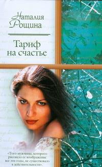 Рощина Н. - Тариф на счастье обложка книги