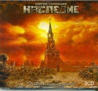Наследие  (на CD диске) Тармашев С.С.