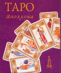 - Таро Аполлона(малый формат) обложка книги