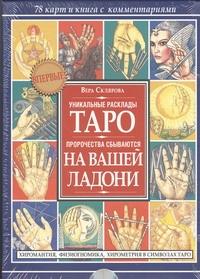 Склярова Вера - Таро на вашей ладони. Комплект обложка книги