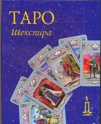 - Таро Шекспира обложка книги