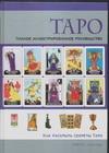 Поллак Р. - Таро. Полное иллюстрированное руководство обложка книги