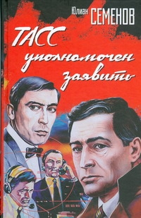 Семенов Ю.С. - ТАСС уполномочен заявить обложка книги