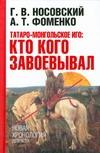 Носовский Г.В. - Татаро-монгольское иго: кто кого завоевывал обложка книги