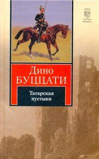 Буццати Дино - Татарская пустыня обложка книги