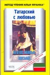 Кутуй Гадел - Татарский с любовью. Г. Кутуй. Неотосланные письма обложка книги
