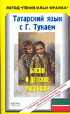 Тукай Г. - Татарский язык с Г. Тукаем. Басни и детские рассказы обложка книги