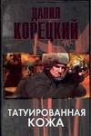 Корецкий Д.А. - Татуированная кожа обложка книги