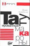 Коваленко Д. - Татуированные макароны обложка книги