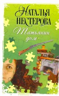 Нестерова Наталья - Татьянин дом обложка книги