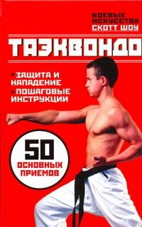 Шоу Скотт - Таэквондо. 50 основных приемов обложка книги