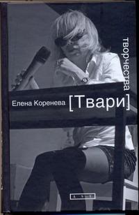 Коренева Е.А. - Твари творчества обложка книги