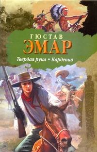 Эмар Гюстав - Твердая рука. Карденио обложка книги