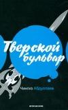 Тверской бульвар Абдуллаев Ч.А.